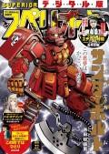 ビッグコミックスペリオール 2019年22号(2019年10月25日発売)