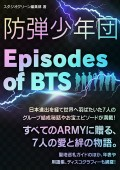 防弾少年団 〜Episodes of BTS〜