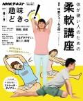 NHK 趣味どきっ!(火曜) 体が硬い人のための柔軟講座2017年8月〜9月
