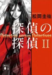 【期間限定価格】探偵の探偵II