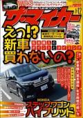 新車購入応援マガジン【ザ・マイカー】2017年12月号
