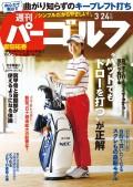 週刊パーゴルフ 2020/3/24号