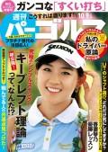 週刊パーゴルフ 2018/10/9号