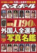 週刊ベースボール 2018年 7/30号