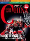 月刊中国NEWS vol.30 2015年6月号
