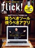 flick! Vol.06