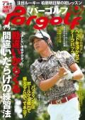 週刊パーゴルフ 2014/9/9号
