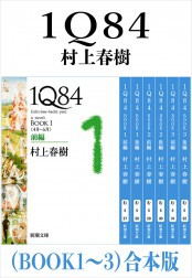 1Q84(BOOK1〜3)合本版(新潮文庫)