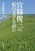 宮脇俊三の紀行文学を読む