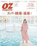 OZmagazine 2020年3月号 No.575