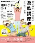 NHK 趣味どきっ!(水曜) 体が硬い人のための柔軟講座2020年2月〜3月