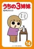 ぷりっつ電子文庫 うちの3姉妹(14)