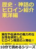 歴史・神話のヒロイン紹介 東洋編。