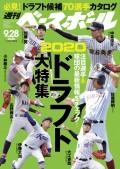 週刊ベースボール 2020年 9/28号