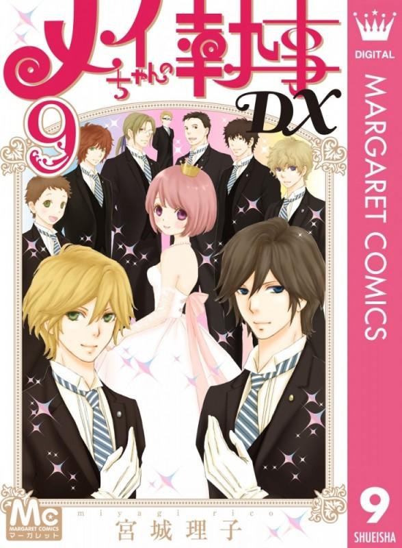 メイちゃんの執事DX 9