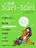 小説屋sari-sari 2015年5月号