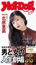 Hot−Dog PRESS no.165 男と女の人生劇場55