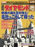週刊ダイヤモンド 01年5月19日号