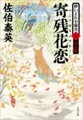 寄残花恋 酔いどれ小籐次(三)決定版