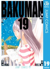 バクマン。 モノクロ版 19