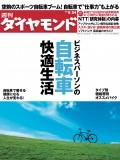 週刊ダイヤモンド 11年9月24日号