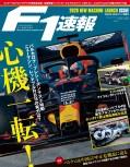 F1速報 2020 NEWマシン情報号