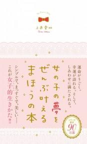 【期間限定価格】女の子の夢をぜんぶ叶えるまほうの本