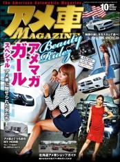 アメ車MAGAZINE【アメ車マガジン】2017年10月号