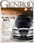 GENROQ 2017年10月号