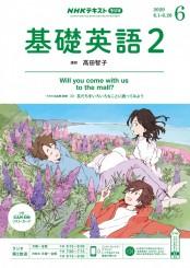 NHKラジオ 基礎英語2 2020年6月号