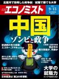 週刊エコノミスト2016年9/13号