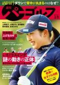 週刊パーゴルフ 2021/3/9号