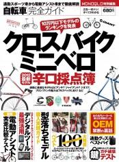 自転車完全ガイド―自転車辛口採点簿―