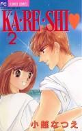 KA・RE・SHI 2