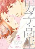 男子高生の嫁 12