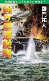 独立愚連艦隊 空母陸奥ミッドウェイに参戦す!