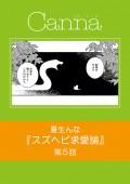 スズヘビ求愛論【分冊版】第5話