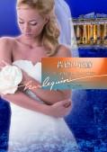 【期間限定価格】背徳の花嫁