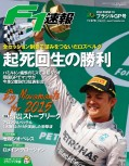 F1速報 2014 Rd18 ブラジルGP号