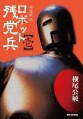 妄想戦記ロボット残党兵(1)
