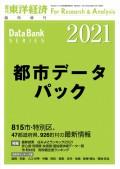 都市データパック 2021年版