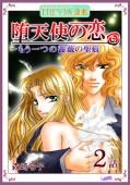 堕天使の恋〜もう一つの薔薇の聖痕『フレイヤ連載』 2話