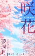 《花シリーズ Vol.1》咲花
