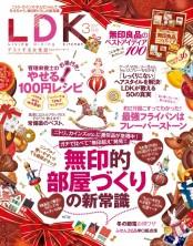 LDK (エル・ディー・ケー) 2017年 3月号
