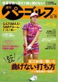 週刊パーゴルフ 2020/12/15号