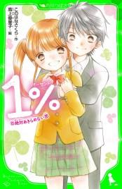 1% (15)絶対あきらめない恋