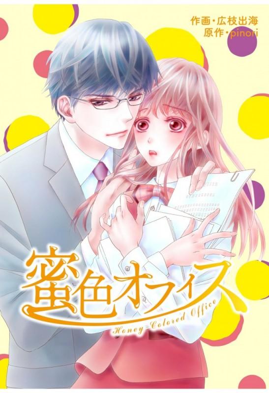 comic Berry's 蜜色オフィス(分冊版)8話