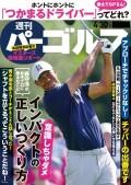 週刊パーゴルフ 2019/4/30号