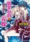 幽霊伯爵の花嫁8 〜恋する娘と真夏の夜の悪夢〜