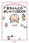 【期間限定価格】子育てがみるみる楽になる赤ちゃんとのおしゃべりBOOK